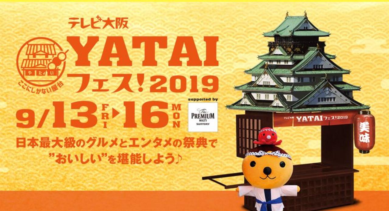 テレビ大阪YATAIフェス! 2019