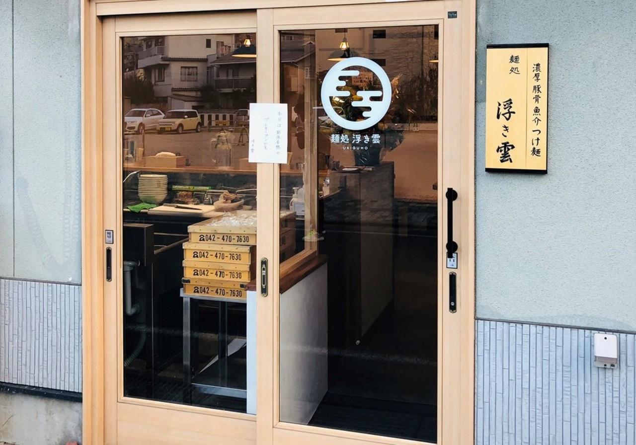 濃厚豚骨魚介つけ麺のお店...長野県千曲市上山田温泉2丁目の「麺処 浮き雲」