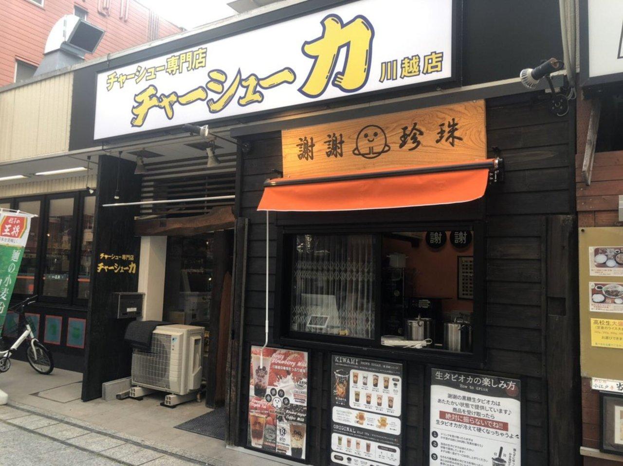 埼玉県川越市新富町丁目に「チャーシュー力川越店」が明日よりプレオープンのようです。