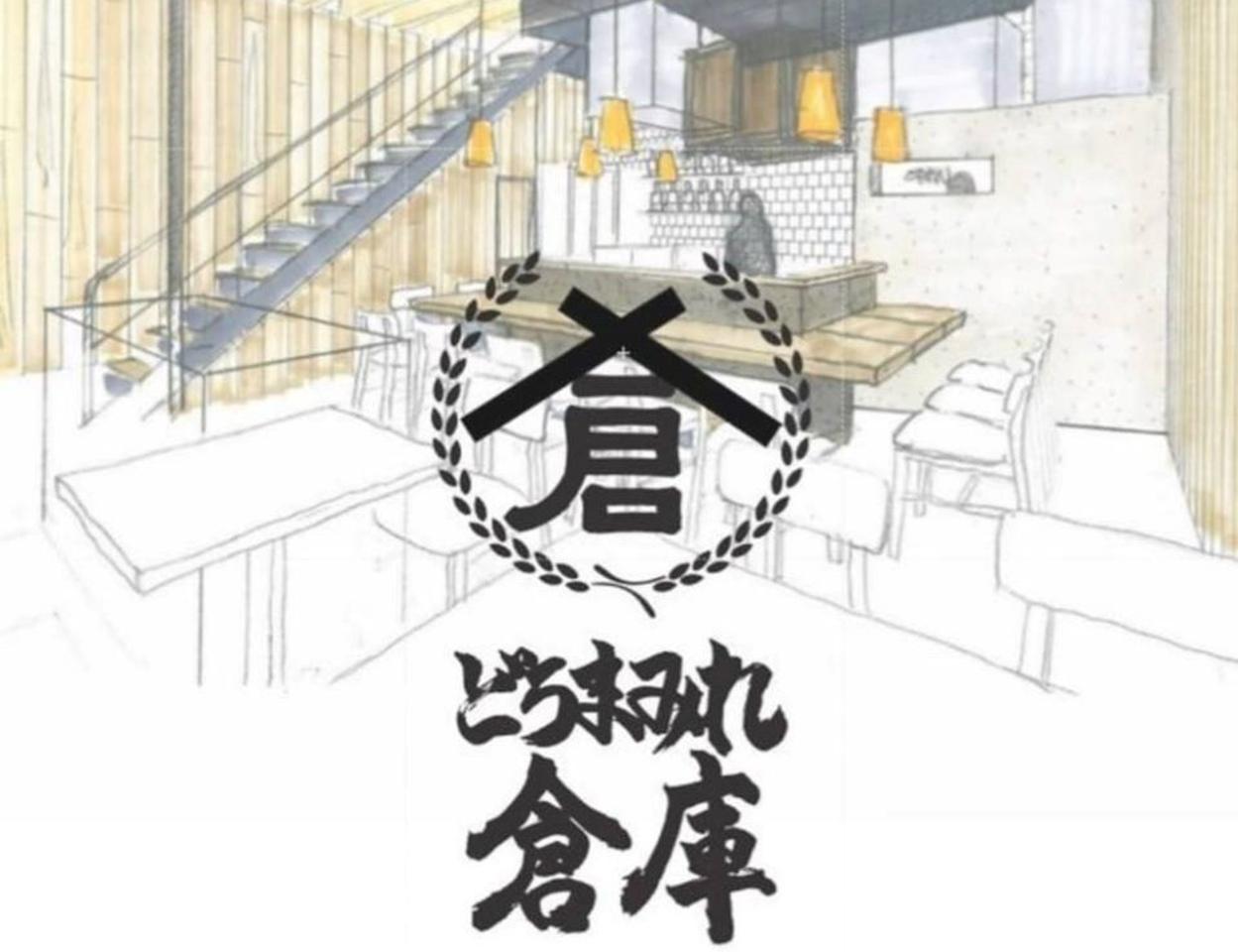 東京都杉並区の浜田山駅近くに「どろまみれ倉庫 浜田山店」4月20日オープン!