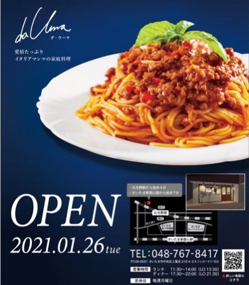 イタリア料理... 埼玉県さいたま市中央区上落合2丁目に「ダ・ウーマ」1/26オープン