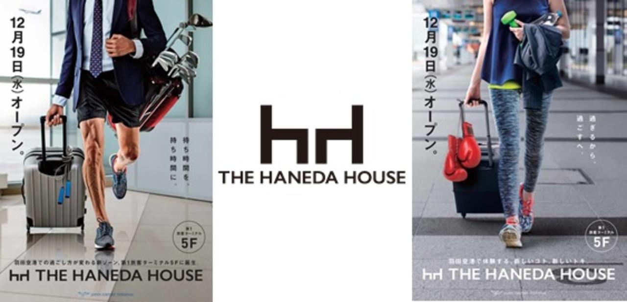 羽田空港第1ターミナル5Fに複合商業施設「羽田ハウス」グランドオープン!