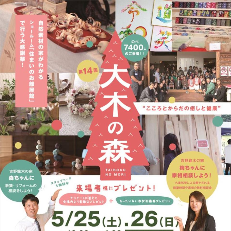 【5/25】吉野郡下市町で開催されるイベント『大木の森』に参加します♪