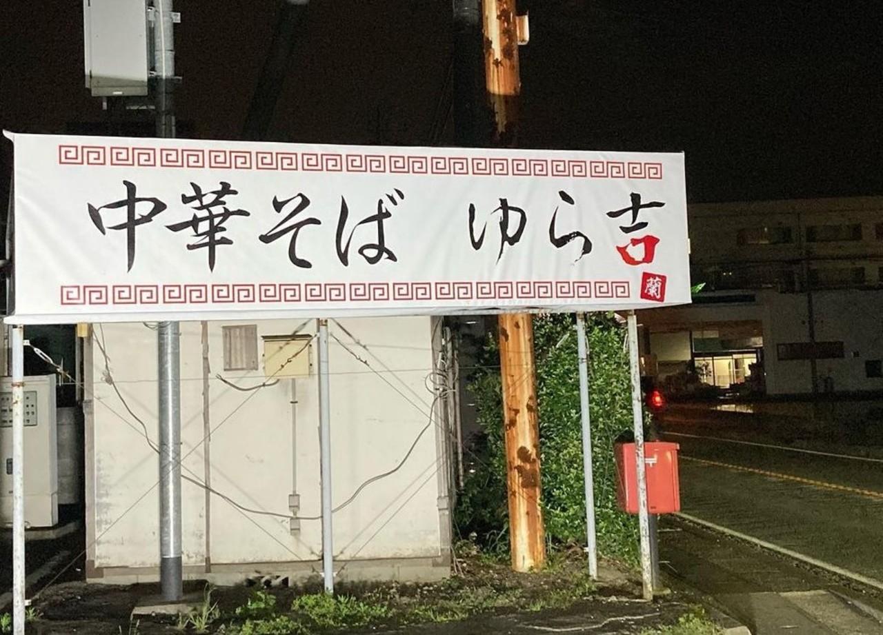 山梨県韮崎市一ツ谷に「中華そばゆら吉 韮崎店」が本日オープンのようです。