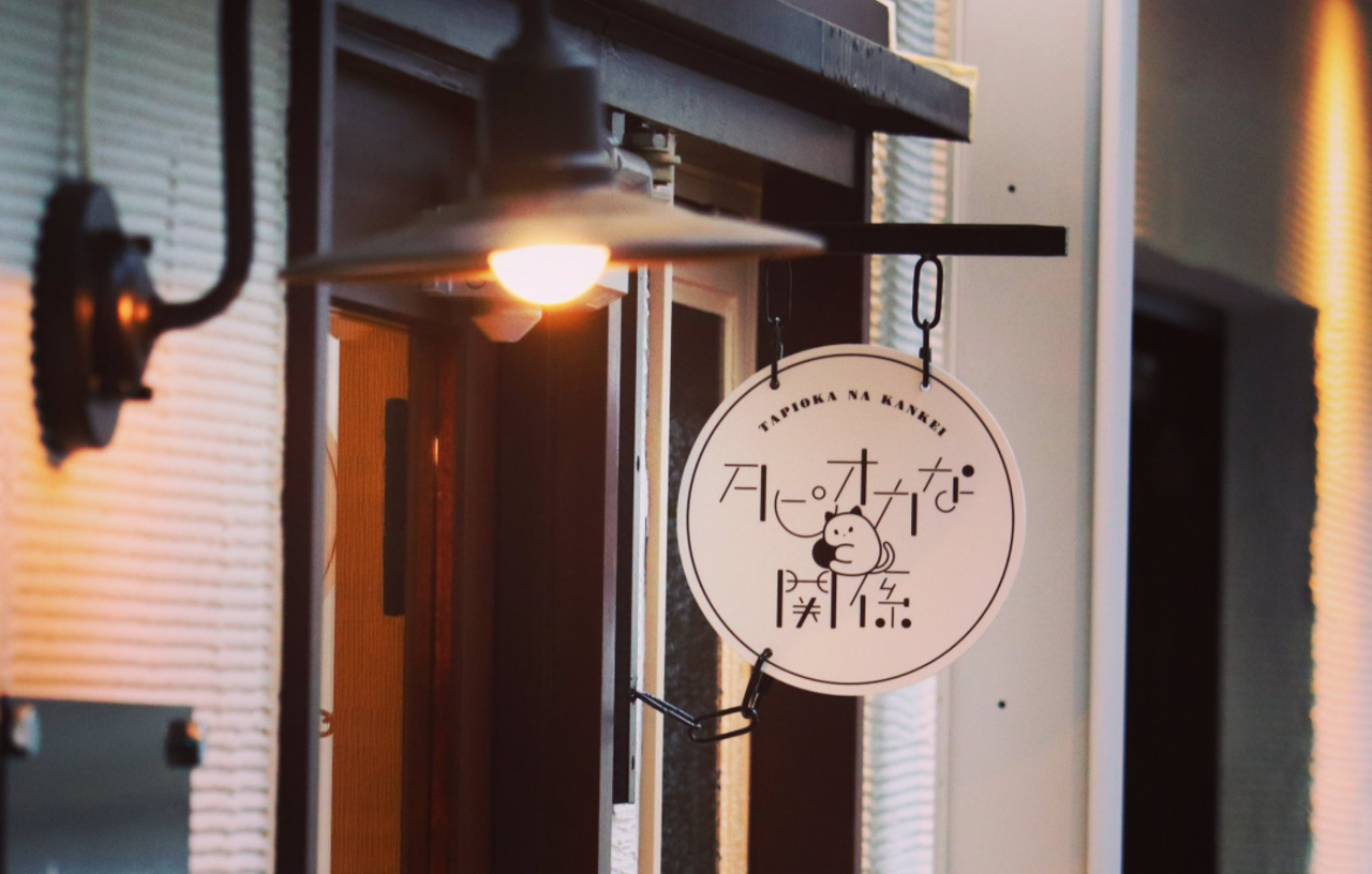ストローの先に描いた味覚の世界...仙台市青葉区国分町1丁目に『タピオカな関係』オープン