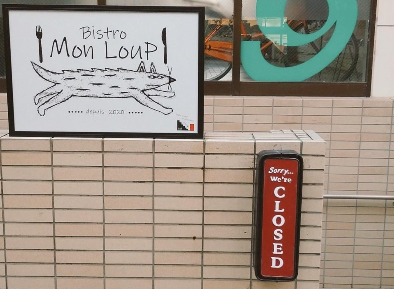 星付きレストランで鍛え上げた..千葉県八千代市ゆりのき台に「ビストロ モン・ルー」11/28オープン