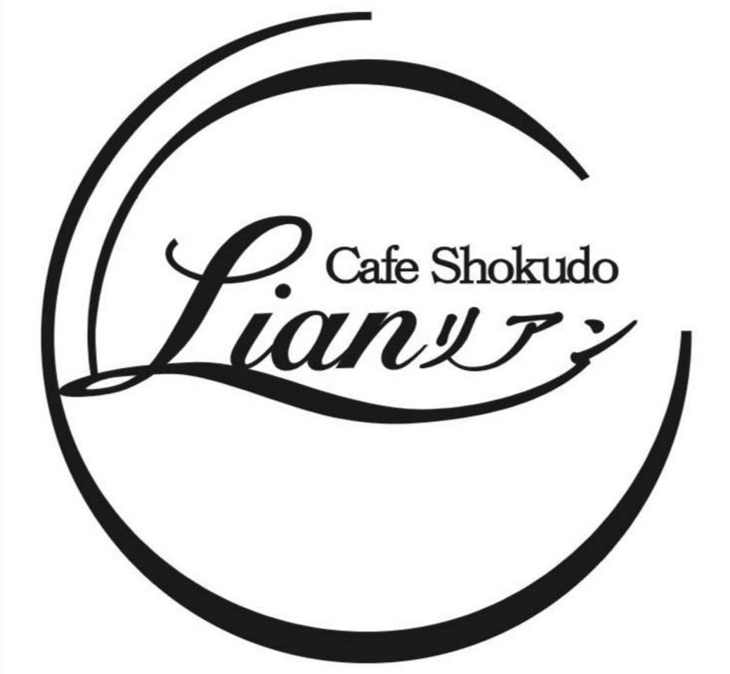 石川県加賀市大聖寺下福田町に「カフェ食堂リアン」が明日グランドオープンのようです。