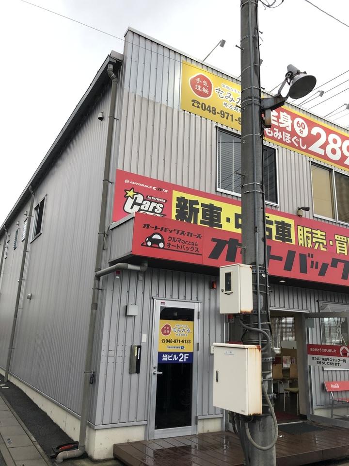 11222もみかる 埼玉越谷店