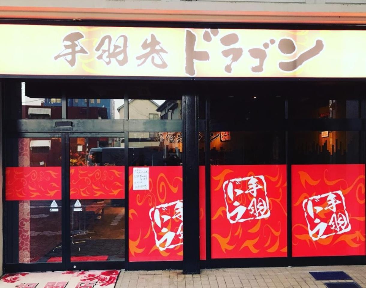 鹿児島の西向田町ホッピー通りに「手羽先ドラゴン」が昨日オープンされたようです。