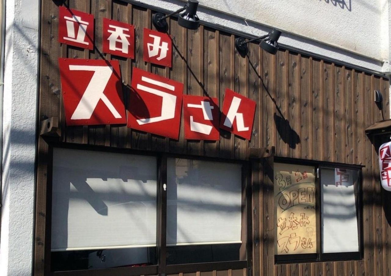 東京都中野区中央4丁目に「立呑み スラさん」が昨日よりプレオープンされてるようです。