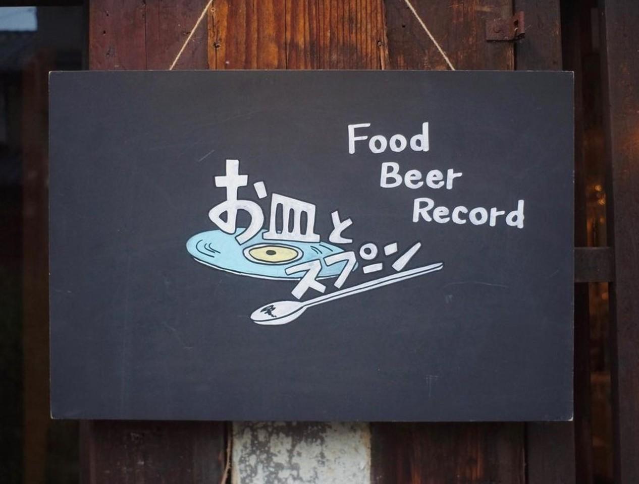 レコードをかけながら...京都府京都市下京区銭屋町に「お皿とスプーン」4/18オープン