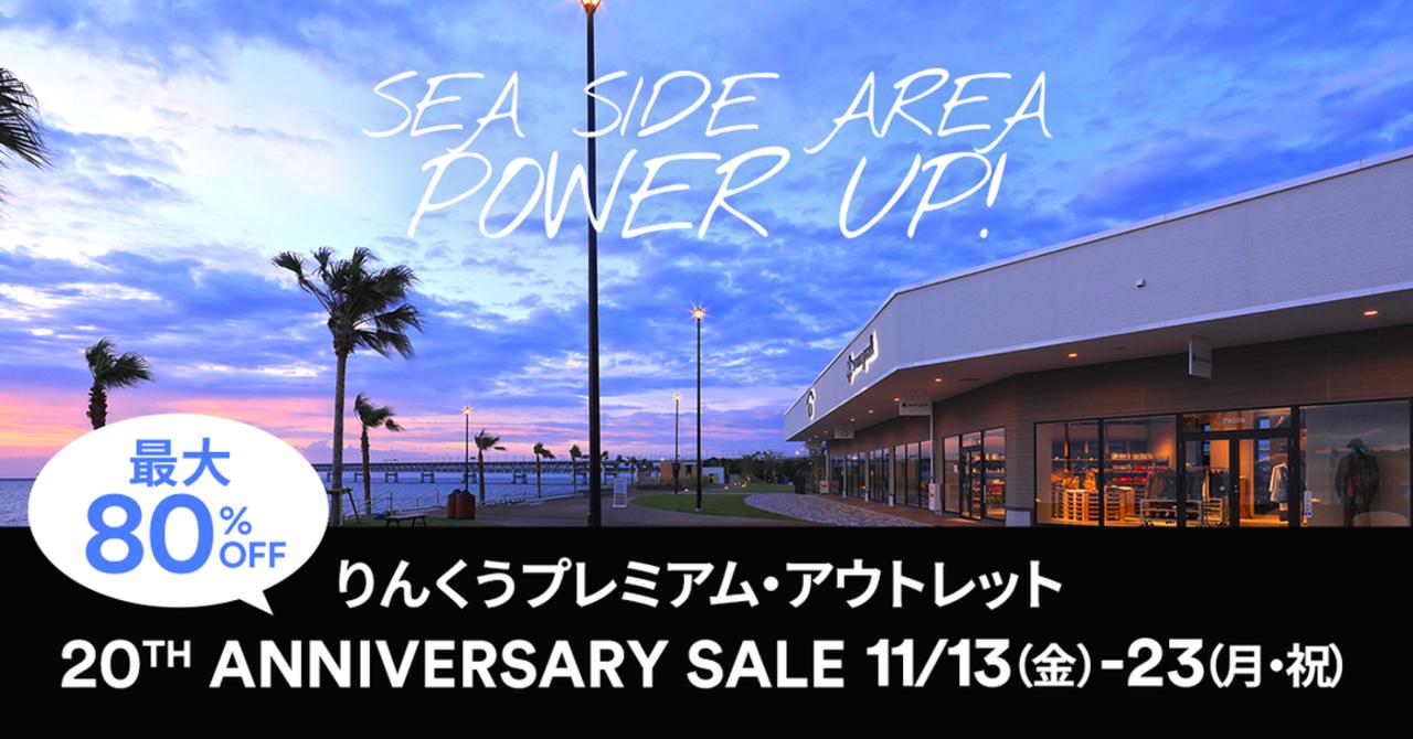 11/13(金)~りんくうプレミアム・アウトレット開業20周年セール開催!