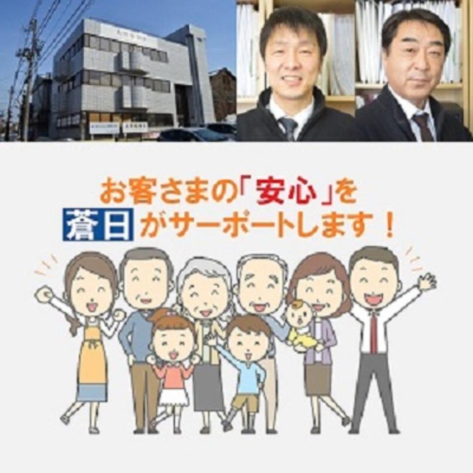 2201総合保険代理店 蒼日