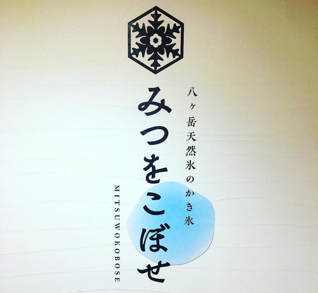 宮崎市広島1丁目にかき氷専門店「みつをこぼせ」が本日オープンのようです。