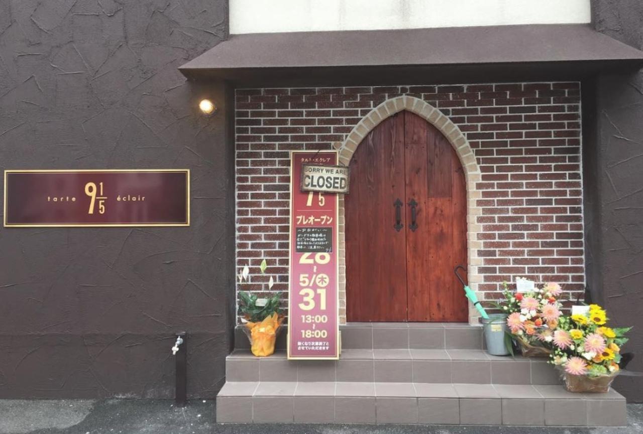 大分王子南にタルトとエクレアのお店『きゅうとごぶんのいち』本日グランドオープン。