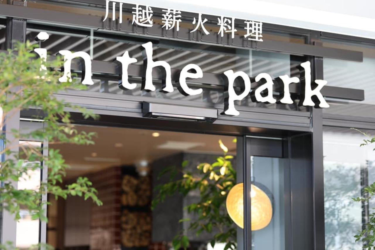 埼玉県川越市のユープレイス2階に「川越薪火料理 イン ザ パーク」6月30日オープン!