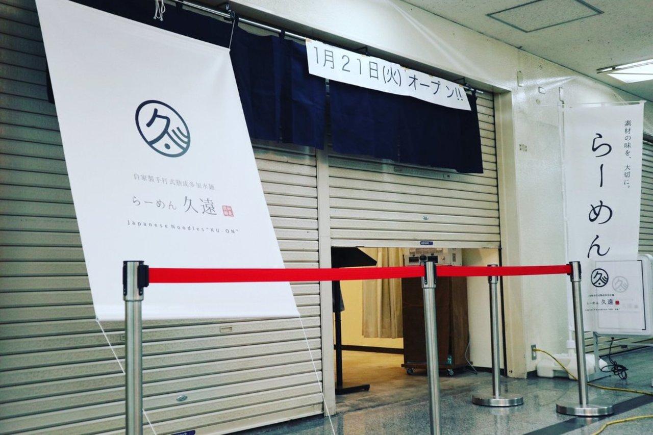 大阪市中央区の船場センタービルに「らーめん久遠」が明日オープンのようです。