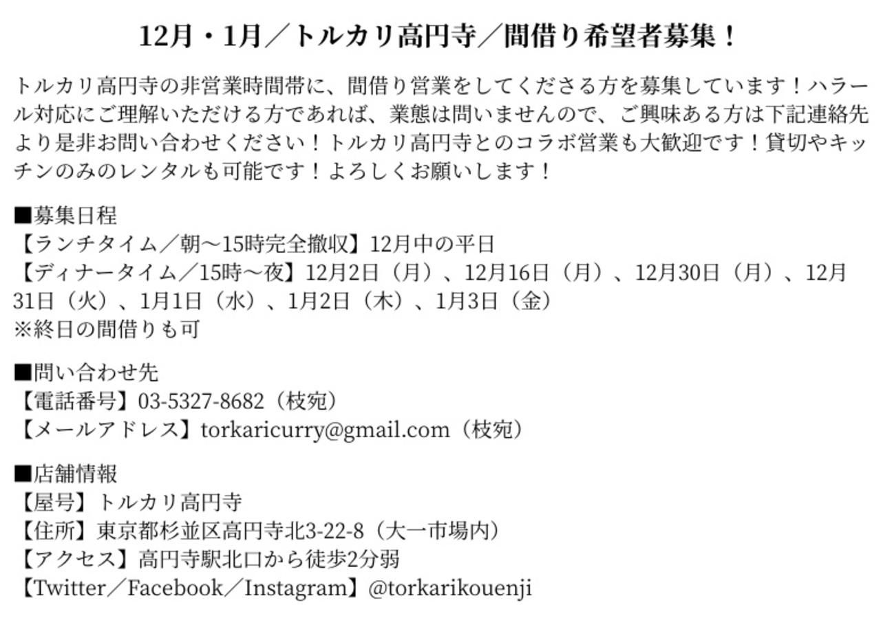 12月・1月/トルカリ高円寺/間借り希望者募集!