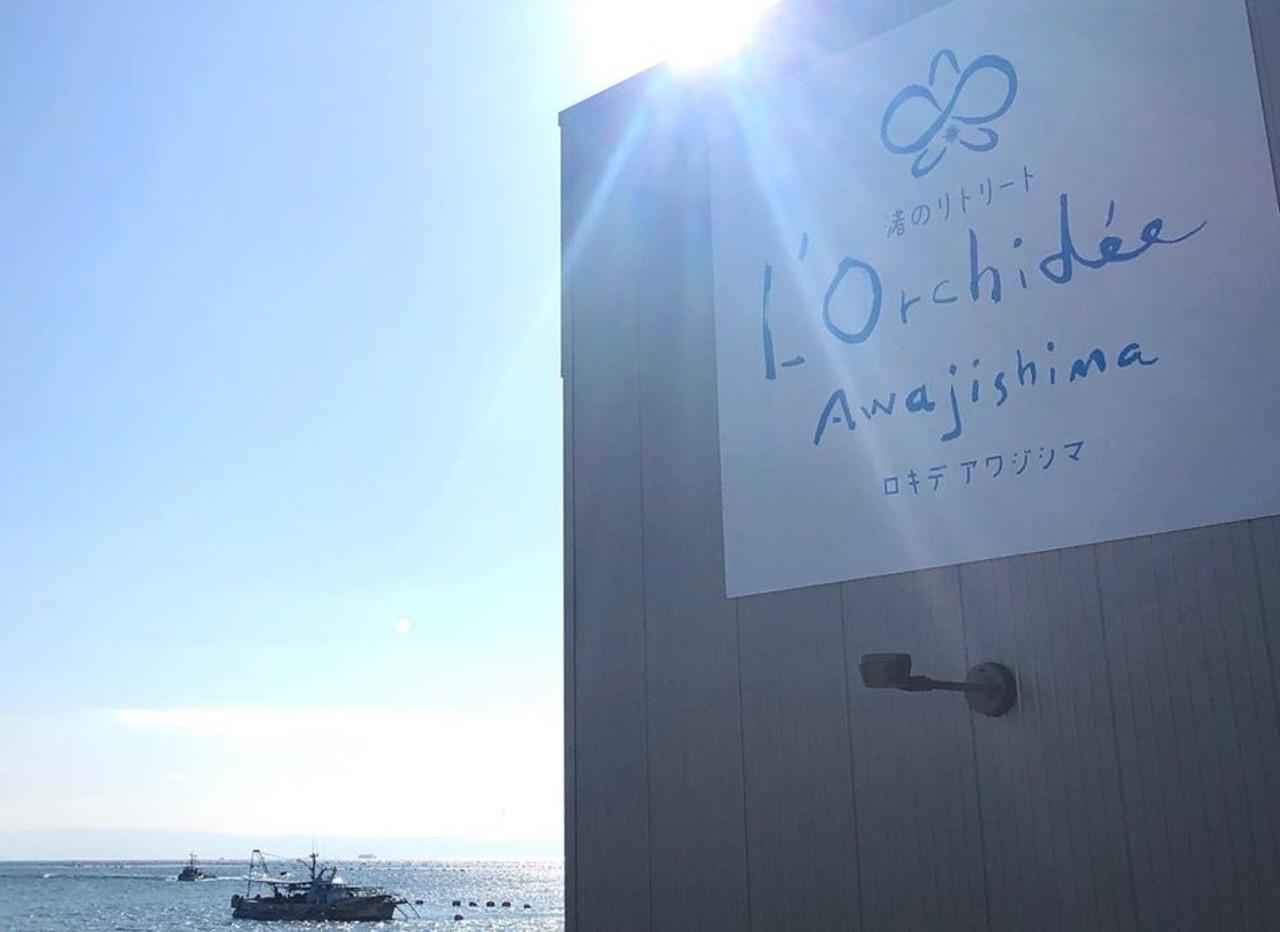 淡路島の淡路市久留麻に渚のリトリート「ロキデアワジシマ」2月13日オープン!