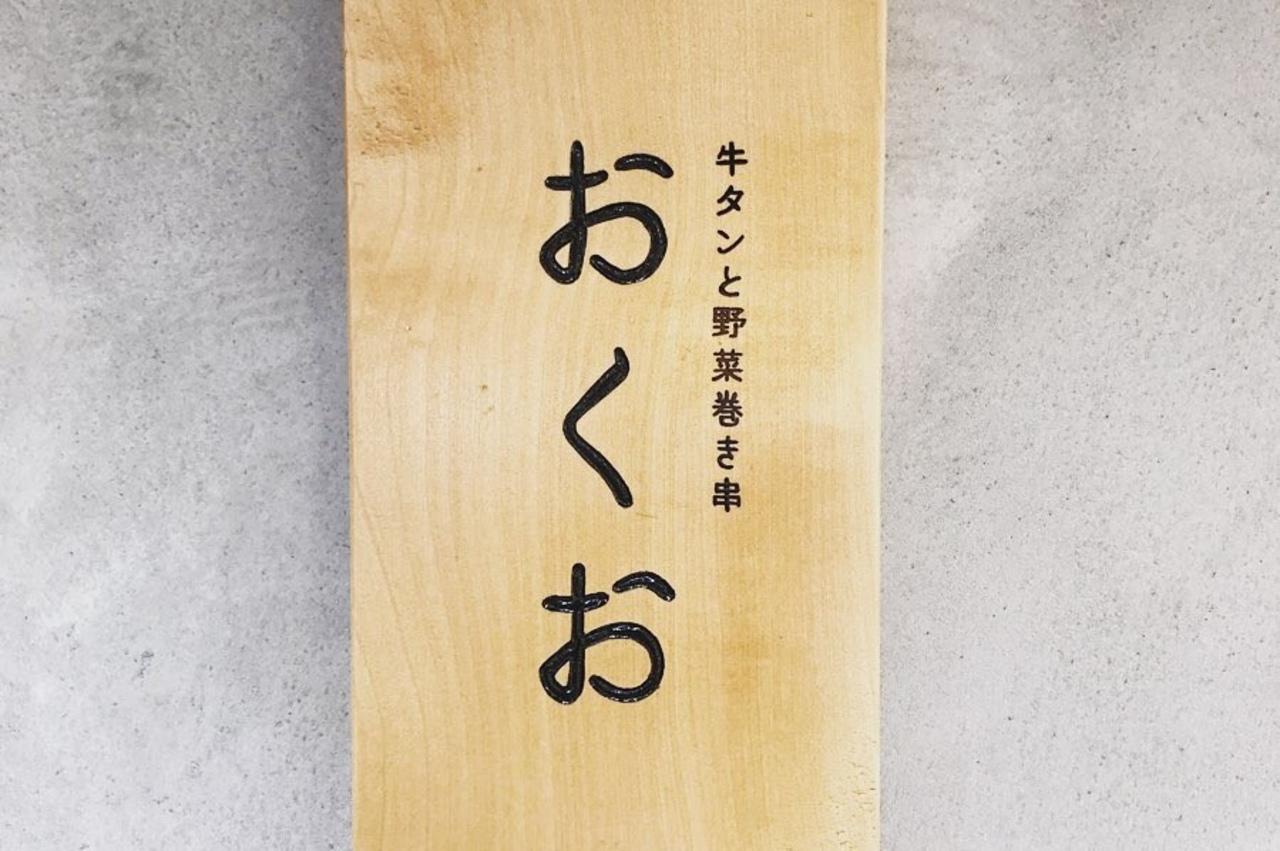 牛タンと野菜巻き串...大阪市福島区福島2丁目に「おくお福島店」明日オープン