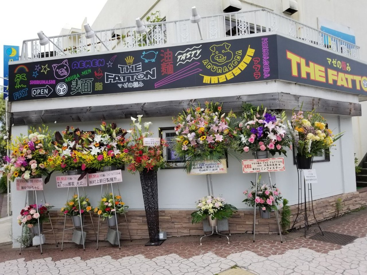 静岡県静岡市清水区草薙1丁目に「マゼの極み ザ ファットン」が6/20オープンされたようです。