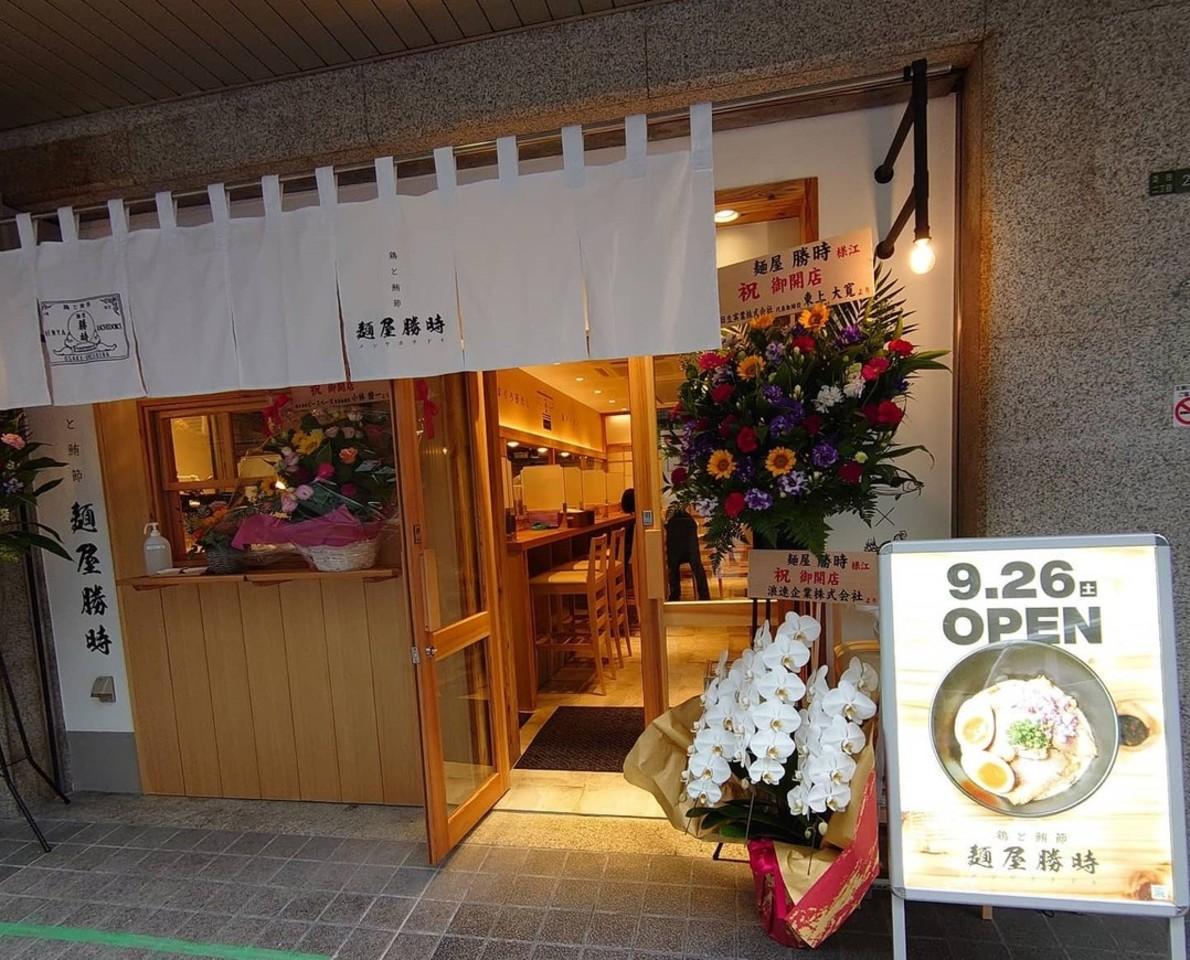 大阪市北区芝田2丁目に「鶏と鮪節 麺屋 勝時」が9/26グランドオープンされたようです。