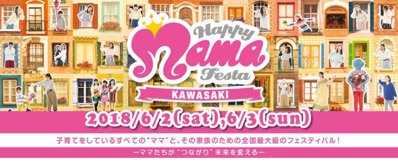 HAPPY MAMA FESTA KAWASAKI 2018