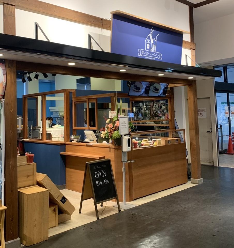 懐かしの揚げパンが味わえる?!青森市「想い出のコッペパン」20.12.21オープンしました!
