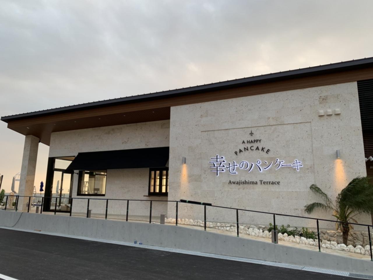 兵庫県淡路島の尾崎にリゾート空間「幸せのパンケーキ淡路島リゾート」7月7日オープン!
