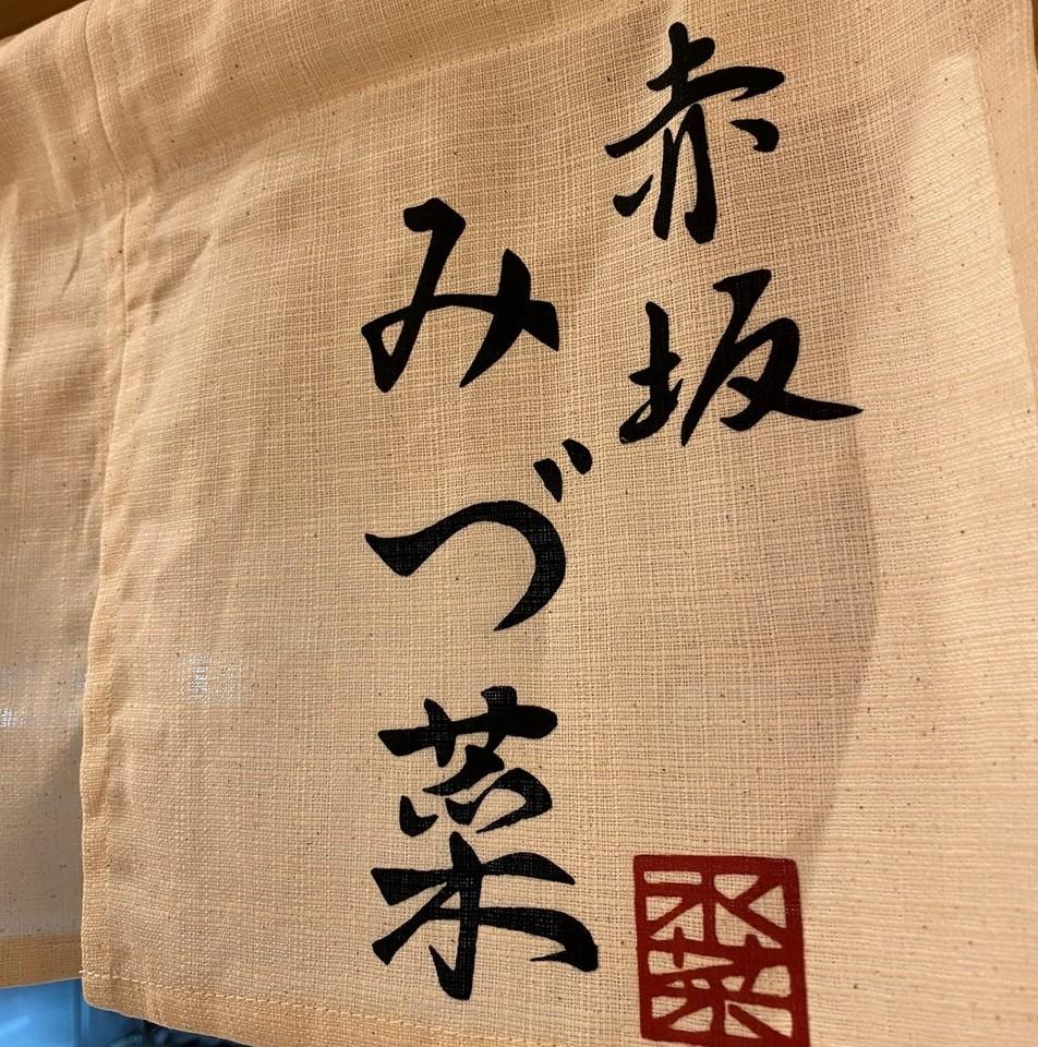 東京都港区赤坂3丁目に「らぁめん 赤坂 みづ菜」が本日グランドオープンのようです。