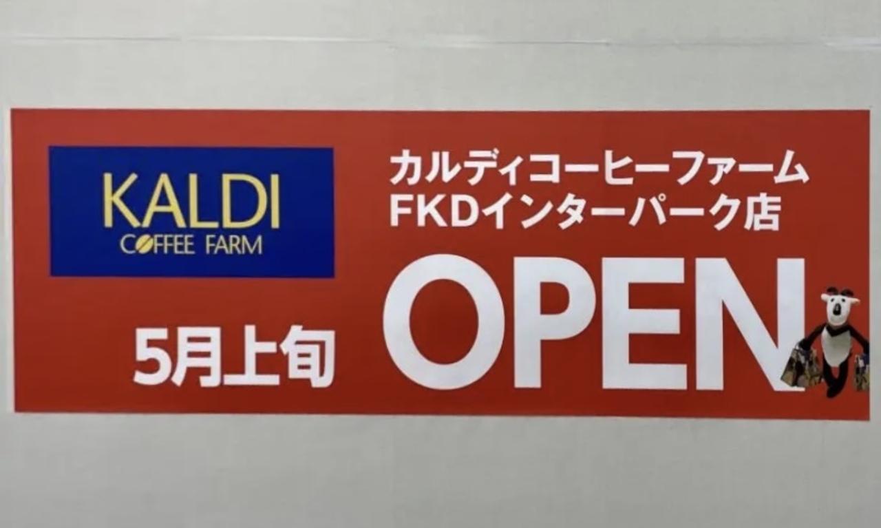 5月10日、FDK宇都宮インターパーク店にカルディコーヒーファームがOPEN