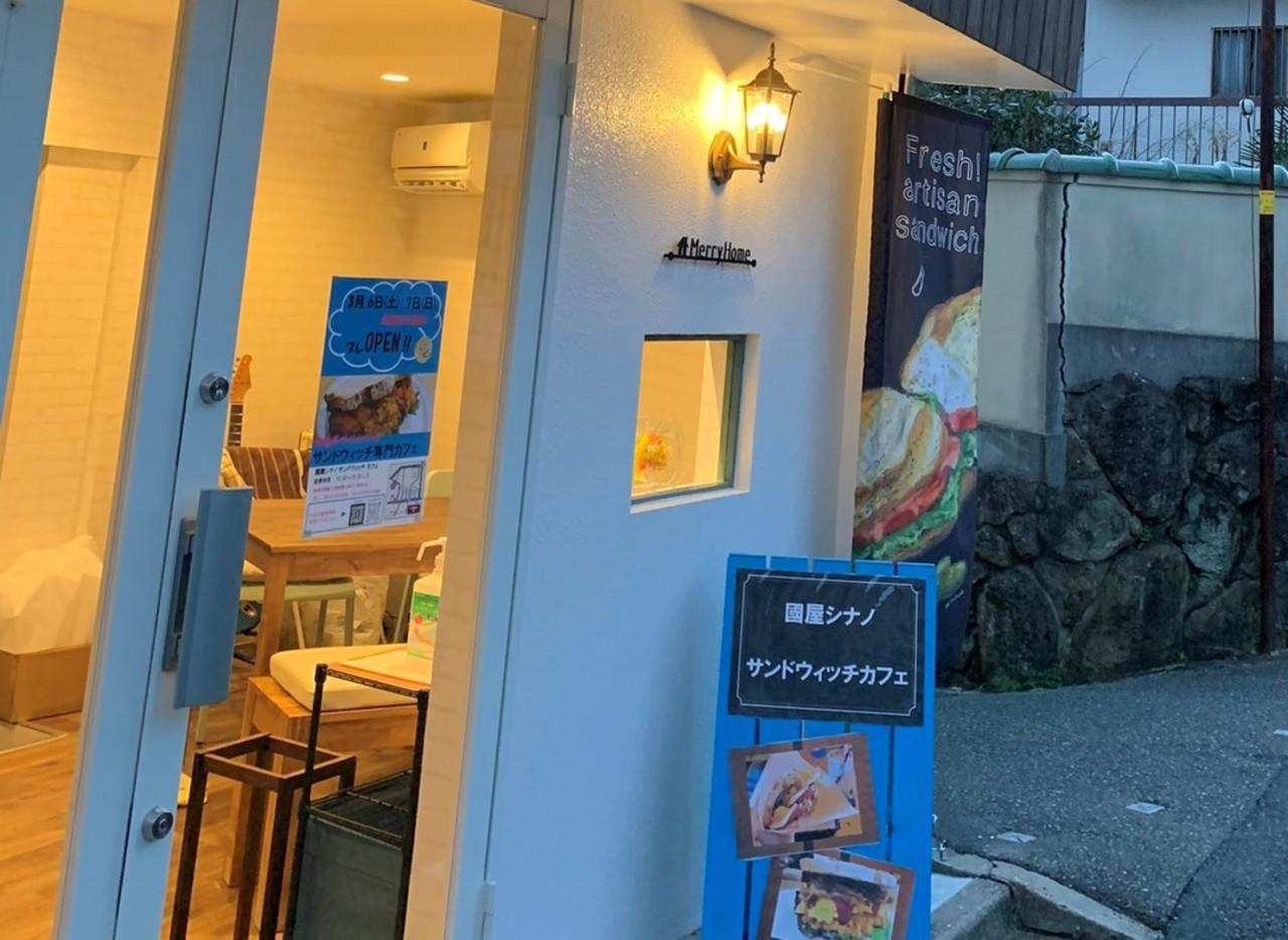 祝!3/6.7移転プレopen『國屋シナノサンドウィッチカフェ』(兵庫県川西市)