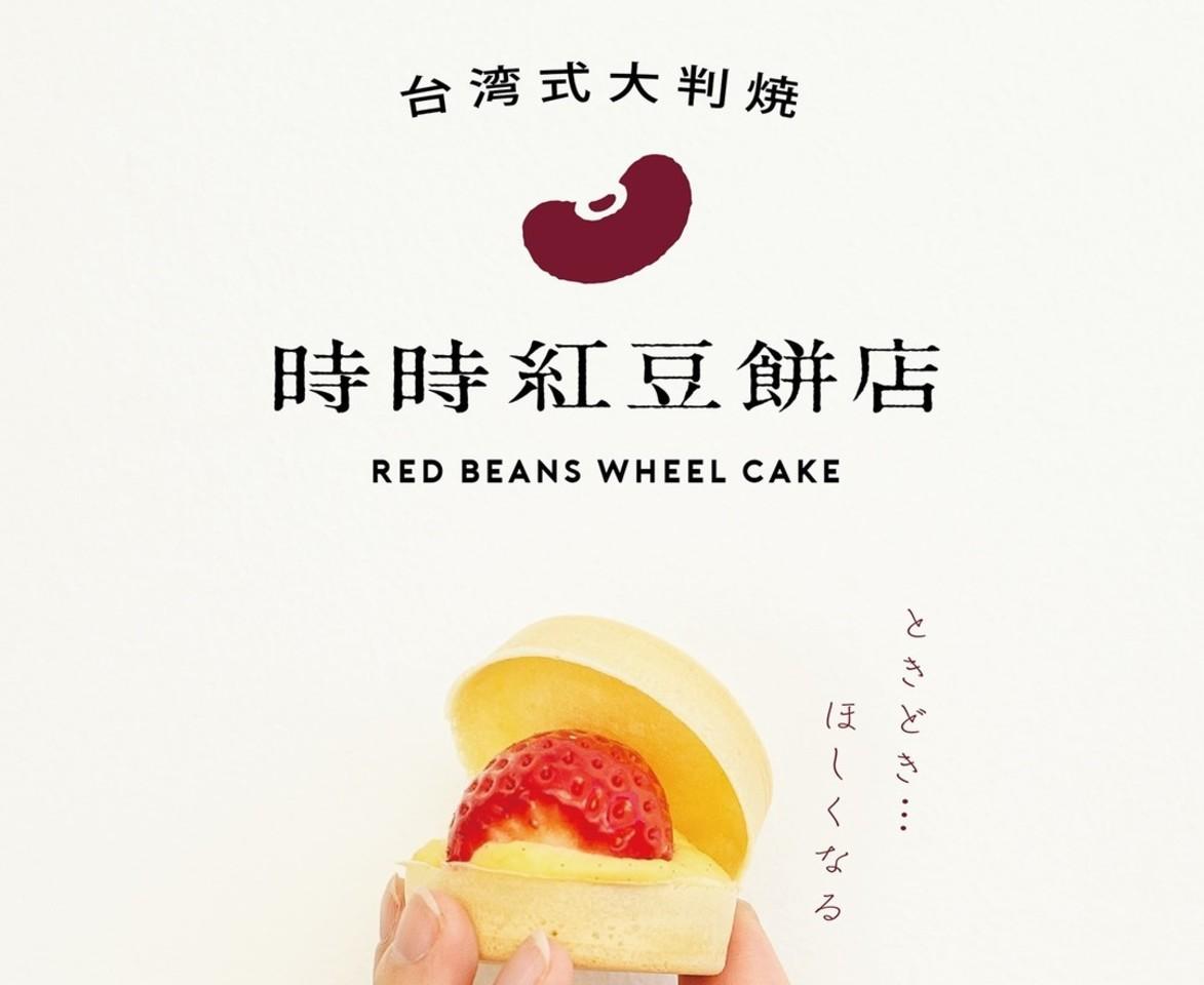祝!1/16open『台湾式大判焼 時時紅豆餅店』(広島県福山市)