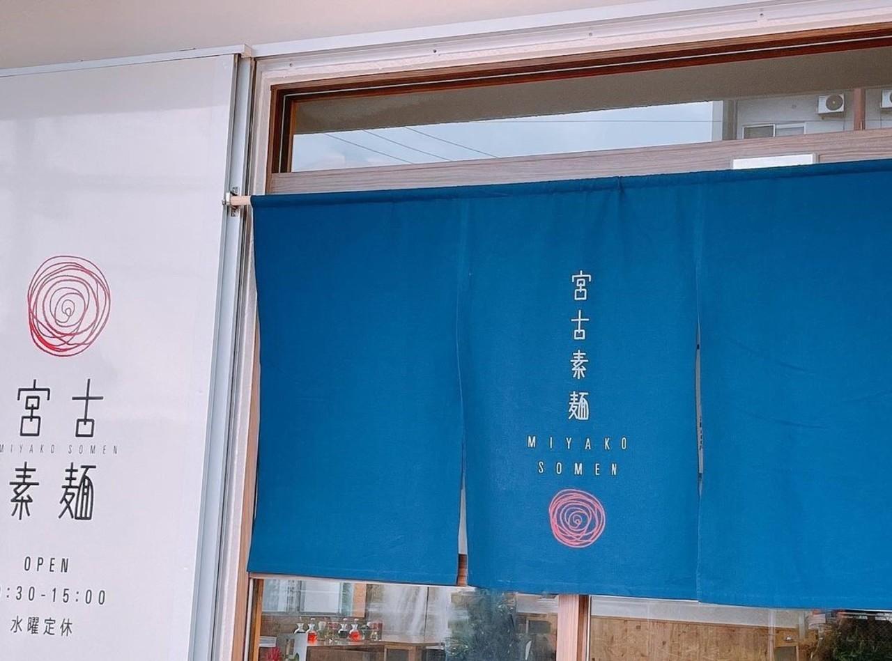 沖縄県宮古島市平良字下里に素麺専門店「宮古素麺」が本日グランドオープンのようです。