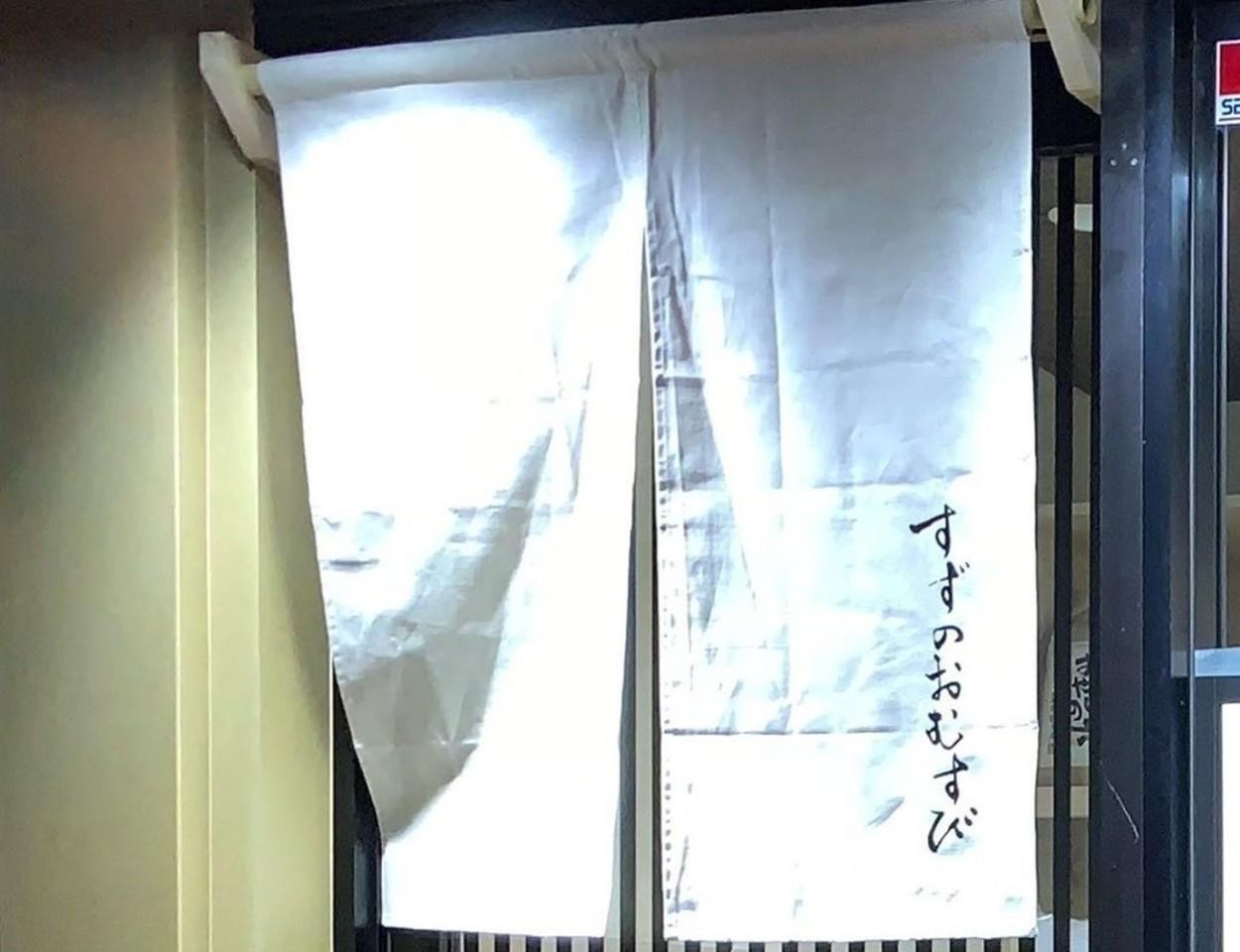 東京都千代田区神田駿河台3丁目に「すずのおむすび」が11/22にオープンされたようです。