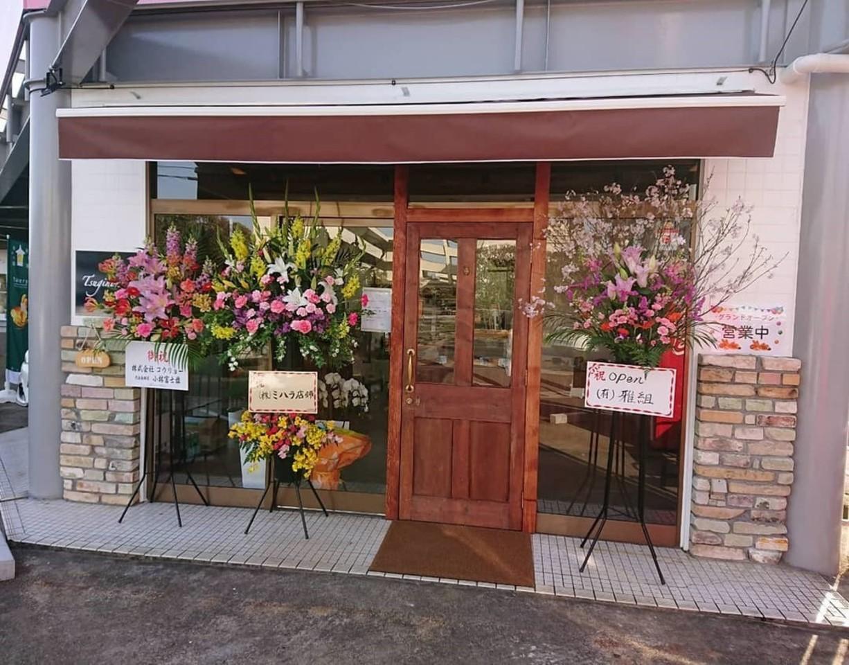 祝!3/31open『Tsuginohi』パン屋(広島県福山市)