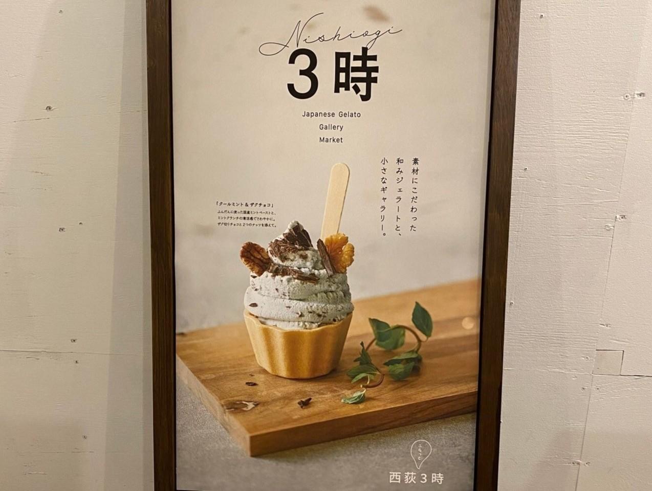 レトロな一軒家カフェ。。。東京都杉並区西荻北3丁目に『西荻 3時』5/4オープン