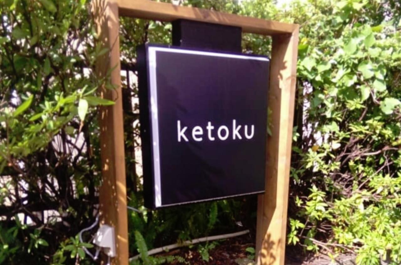 東急世田谷線山下駅近くに居酒屋「ketoku」本日オープンのようです。