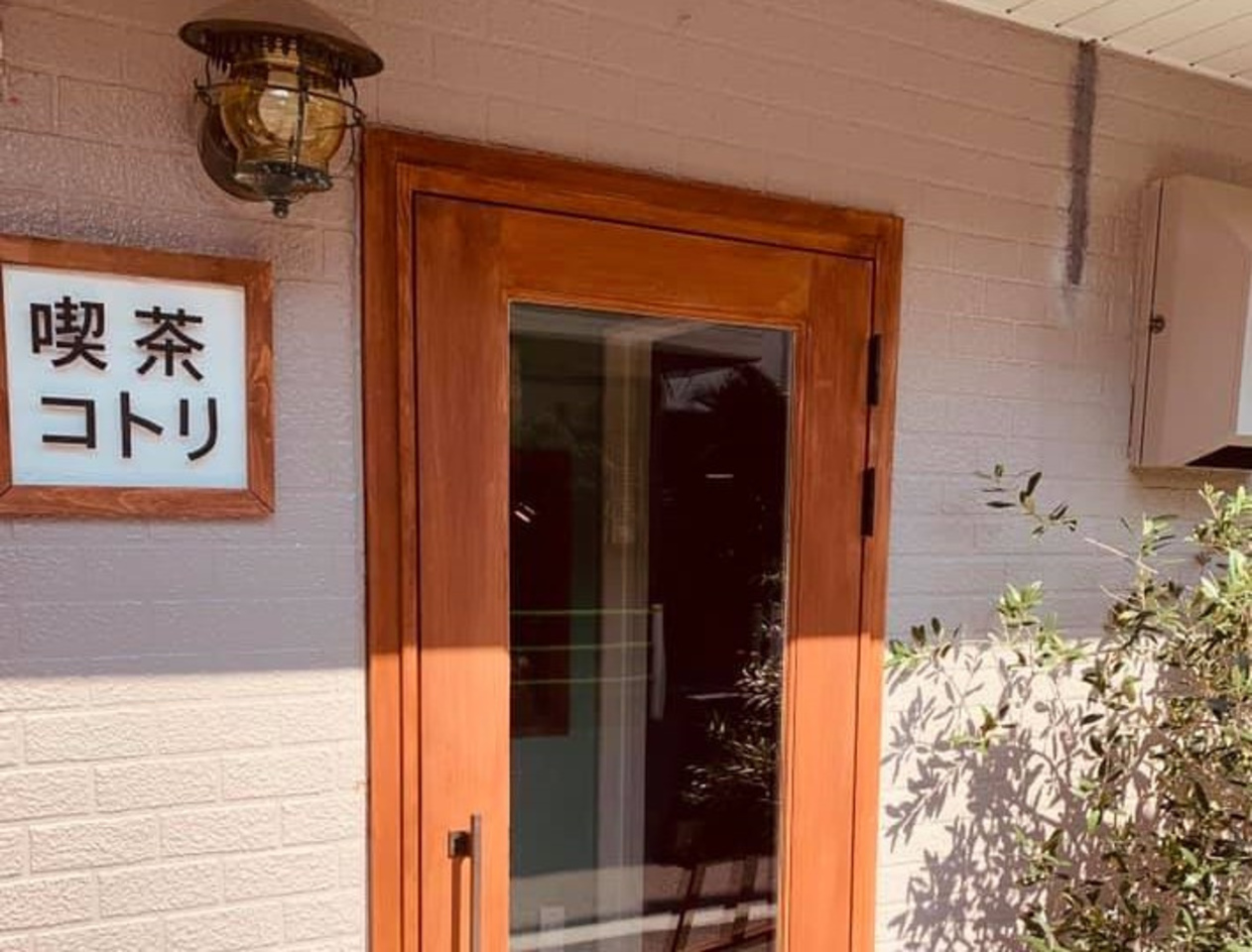 名古屋から東京へ。。東京都大田区上池台1丁目の『喫茶コトリ』