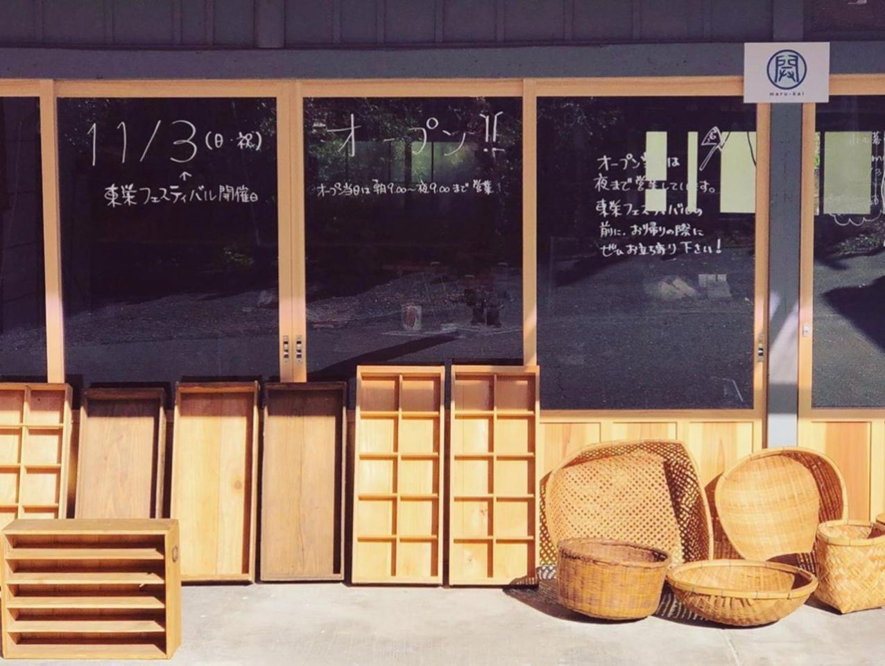【 marukai 】手作り雑貨&ワークショップ(愛知県北設楽郡)11/3オープン