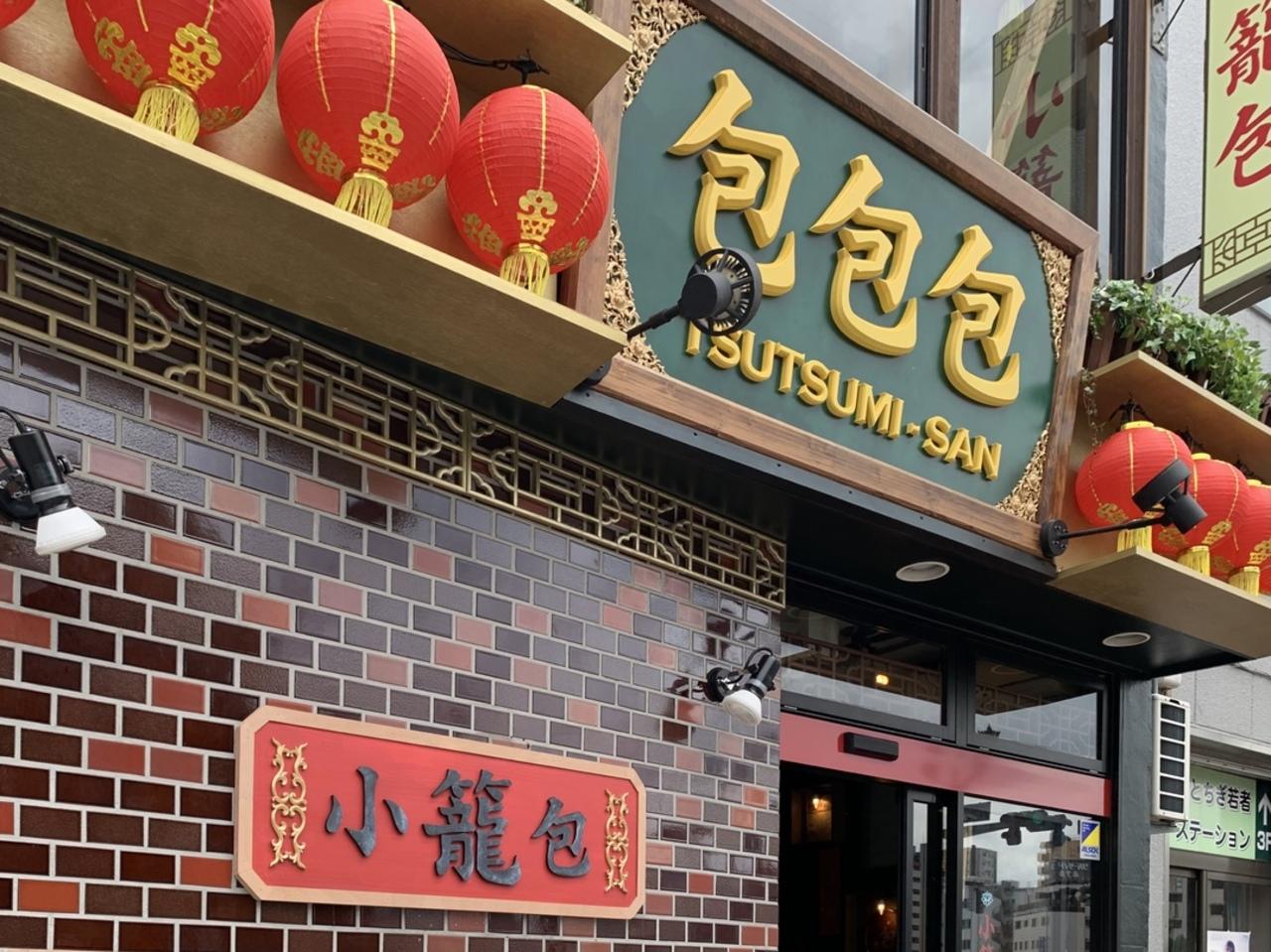 JR宇都宮西口に小籠包専門店「包包包」(つつむが三つで つつみさん)がOPEN!