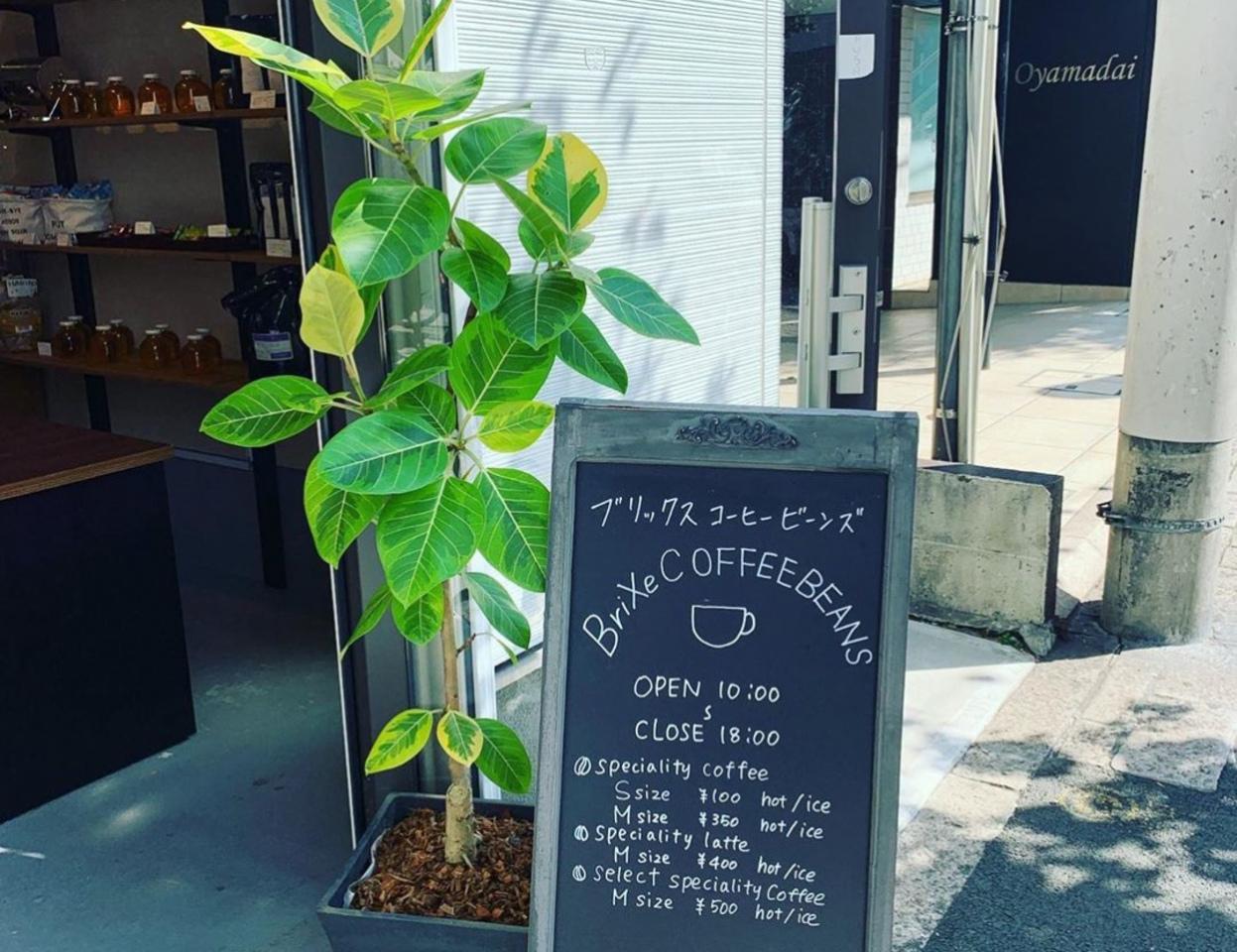 祝!8/29.GrandOpen『BriXe COFFEE BEANS』(東京都世田谷区)