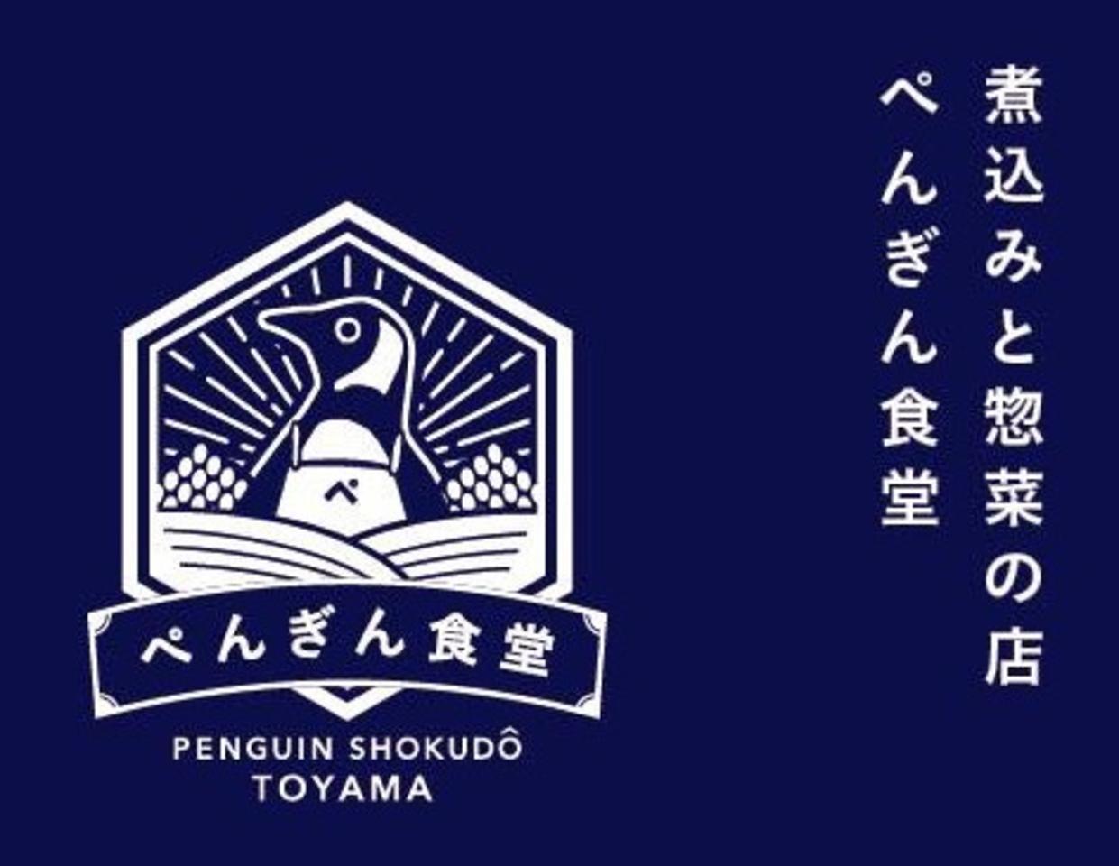 煮込みと惣菜の店...富山市安田町に「ぺんぎん食堂」10/1オープン