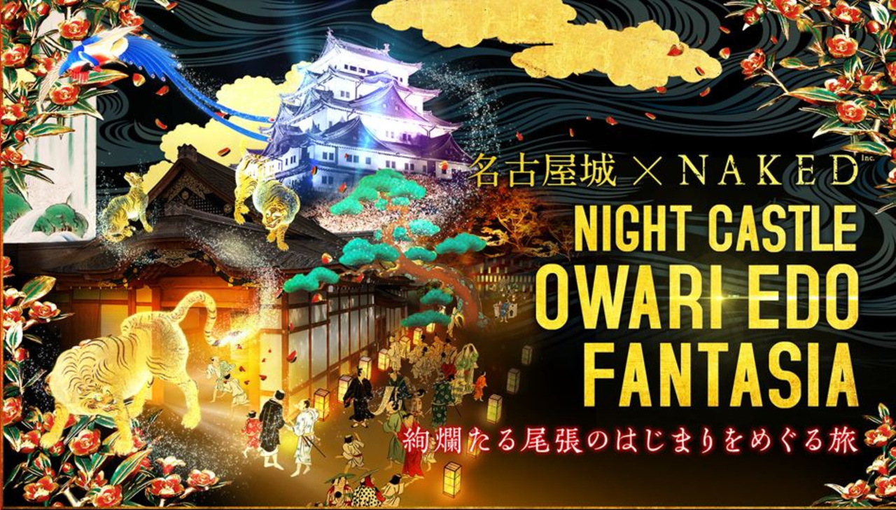 名古屋城×NAKED「NIGHT CASTLE OWARI EDO FANTASIA」