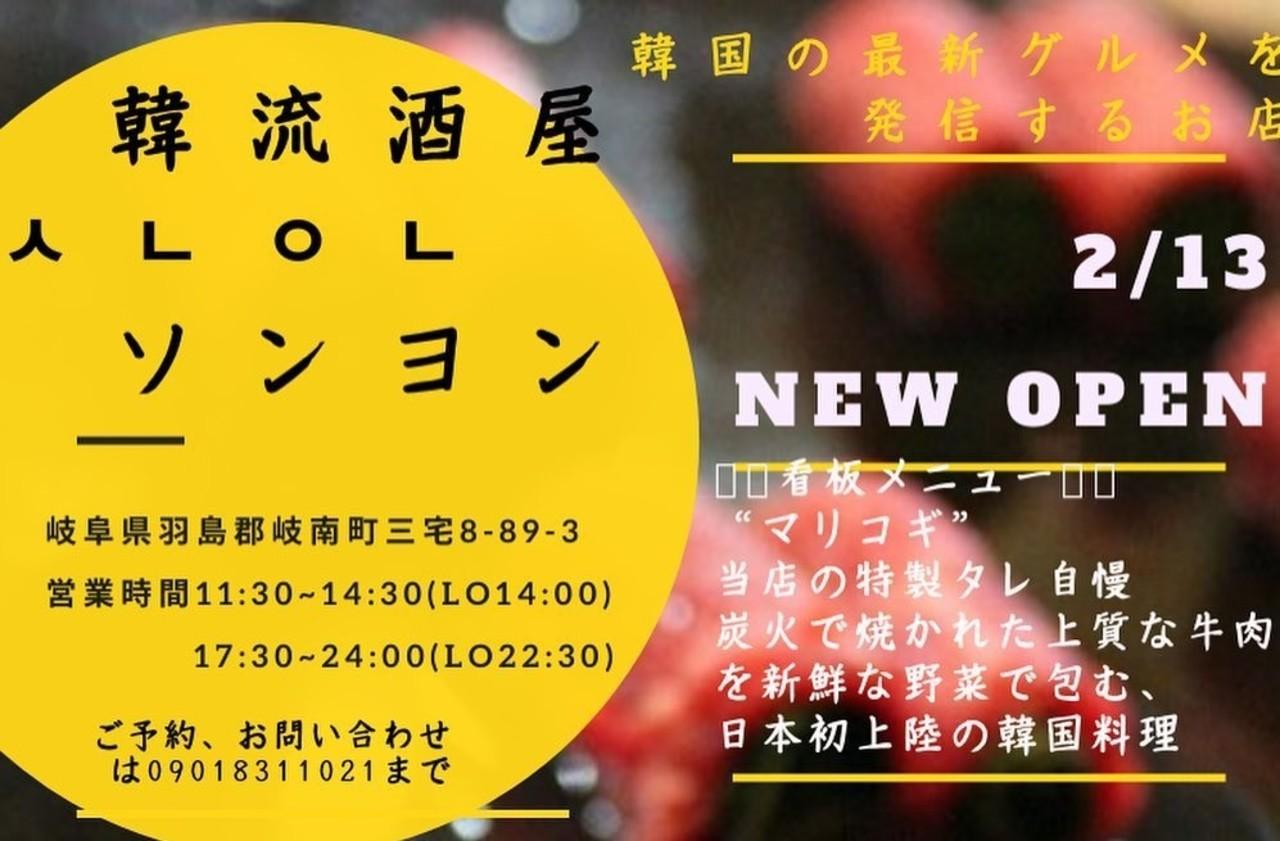 祝!2/13open『ソンヨン』韓流酒場(岐阜県羽島郡)