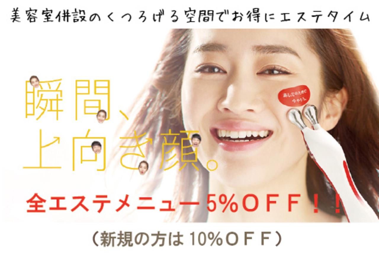 4月 Liens全エステメニュー5%OFF(新規10%OFF)キャンペーン