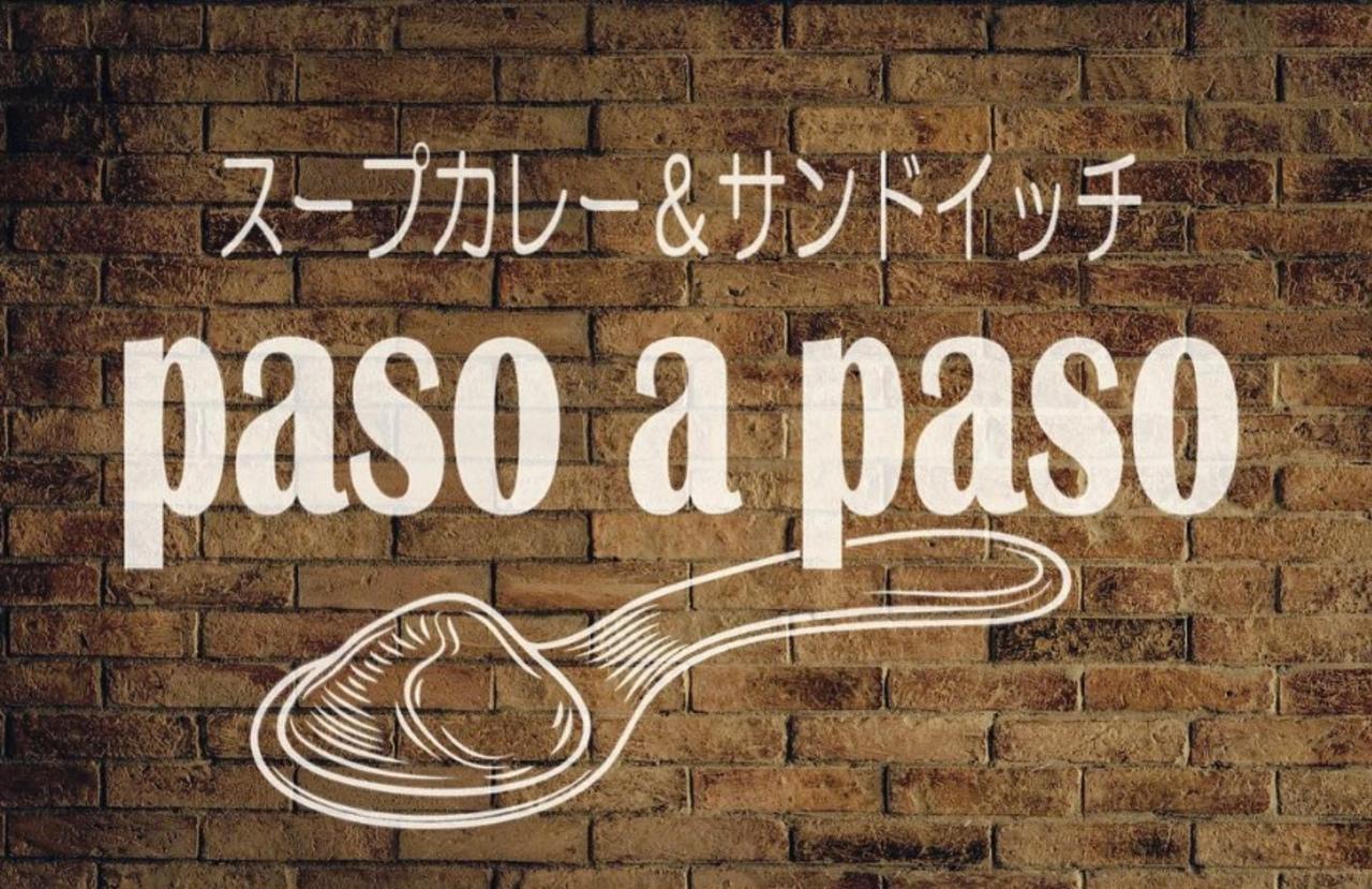 スープカレーとサンドイッチのお店...熊谷市拾六間に「パソパソ」本日プレオープン