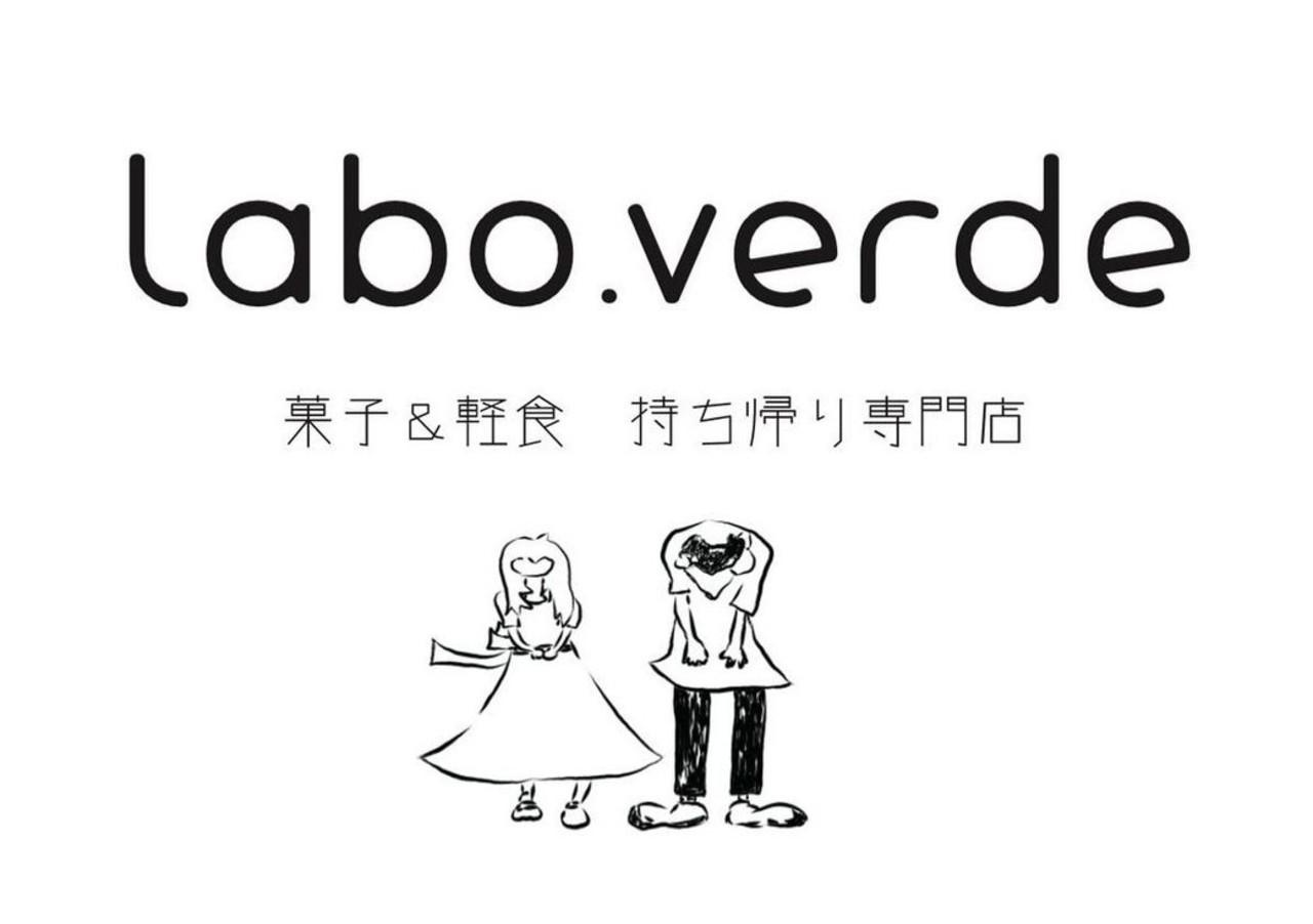 祝!1/16open『ラボ・ベルデ』菓子&軽食(兵庫県西脇市)