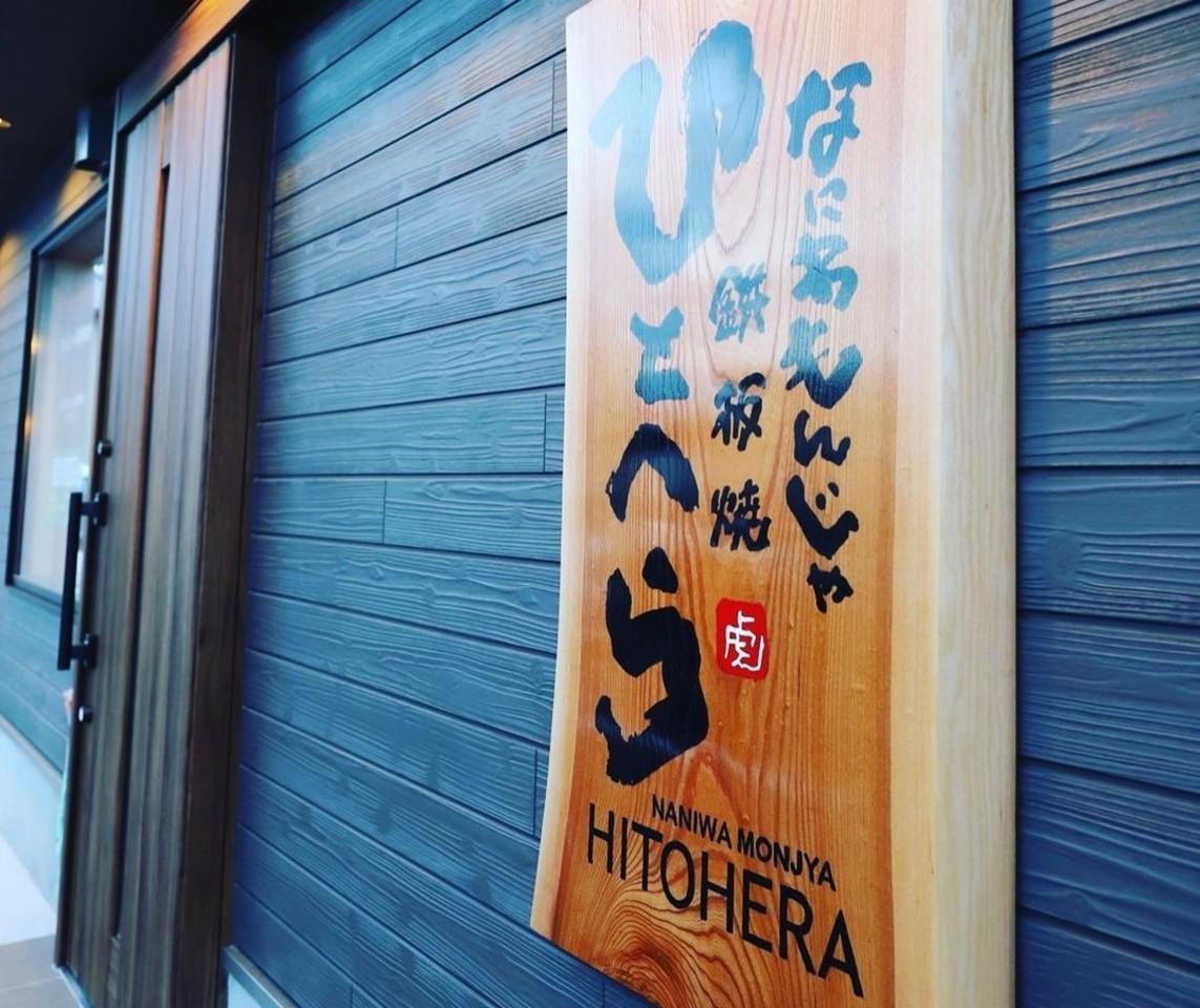 愛媛県今治市八町西3丁目に「なにわもんじゃ鉄板焼 ひとへら」が本日オープンのようです。