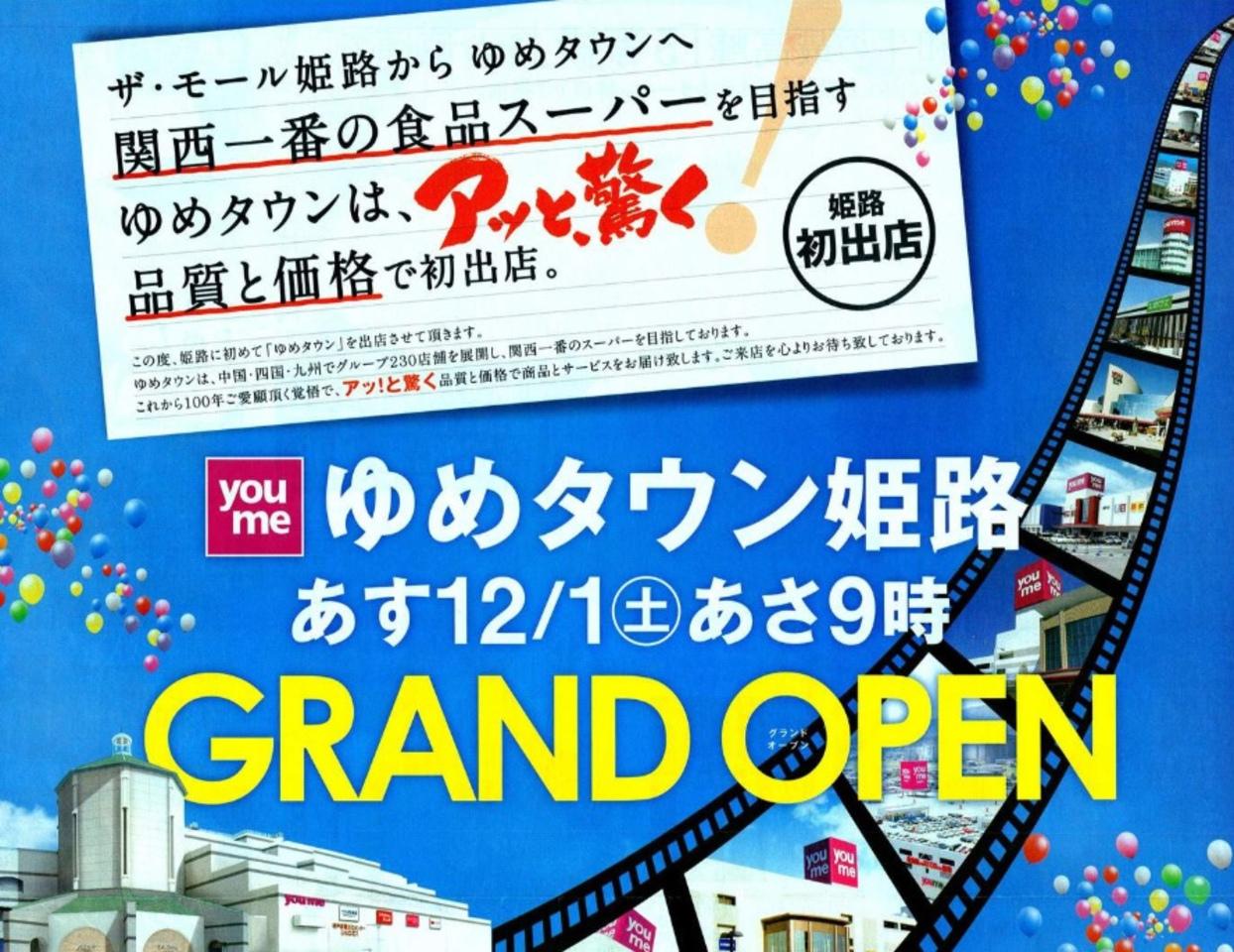 ザ・モール姫路からゆめタウンへ、一新。商業施設「ゆめタウン姫路」12月1日グランドオープン!